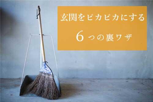 【掃除の基本④】玄関をピカピカ・キレイに掃除する6つの裏ワザ