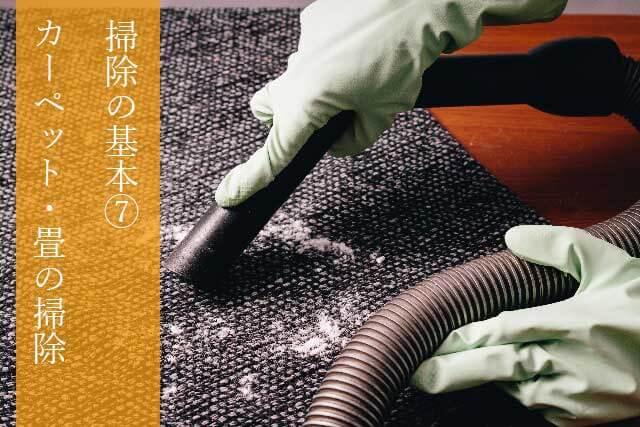 【掃除の基本⑦】じゅうたんやカーペット、畳をきれいにする方法
