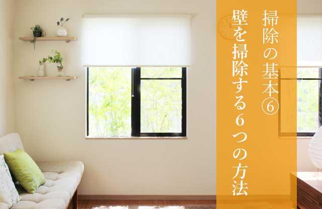 【掃除の基本⑥】室内の壁をきれいに磨く、掃除する6つの方法
