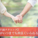【夫婦円満テクニック】夫婦がいつまでも仲良く生活できる方法・秘訣