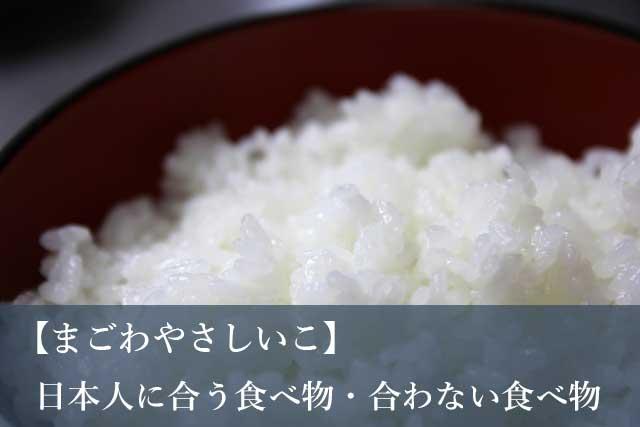 【まごわやさしいこ】日本人に合う食べ物、合わない食べ物や飲み物【地産地消】