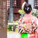 【暮らしの中のお祝い③】初節句、七五三、入園入学