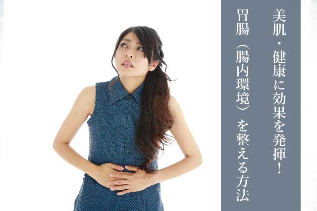 【知らないとヤバい?】美肌・健康に効果を発揮! 胃腸(腸内環境)を整える方法