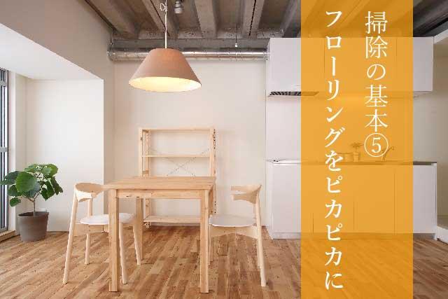 【掃除の基本⑤】フローリングの床をピカピカに保つ9つの方法