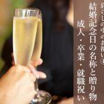 結婚記念日の名称(1年~75年目まで)と贈り物、成人・卒業・就職祝い【暮らしの中のお祝い④】