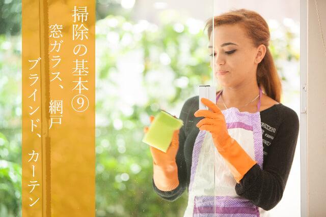 【掃除の基本⑨】窓ガラス、網戸、ブラインド、カーテンをきれいにする方法