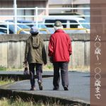 長寿の祝い名称 還暦(60歳)~百賀(100歳)まで