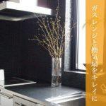 【掃除の基本⑪】ガスレンジと換気扇をキレイにする方法