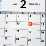 【国民の祝日】2月11日は何の日?建国記念の日は昔の紀元節