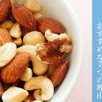 【ナッツダイエット】ダイエットのおやつ・間食にナッツがおすすめな7つの理由