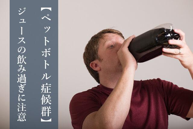 【ジュース飲み過ぎ注意】ペットボトル症候群は急性の糖尿病と呼ばれる恐ろしい病気
