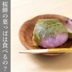 桜餅の葉は食べるの?2種類ある名前の由来と葉っぱの意味