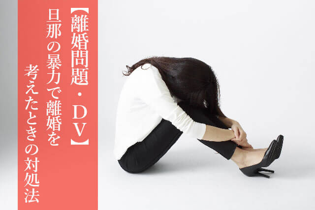 【離婚問題】旦那の暴力で離婚を考えたときの対処法、相談窓口