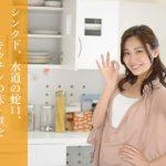【掃除の基本⑫】シンク下、水道の蛇口、キッチンの床・壁をキレイにする方法