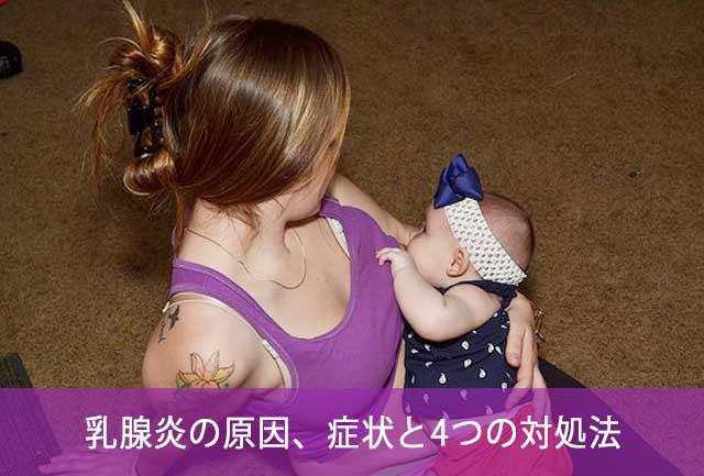 卒乳、断乳したら乳腺炎に! 乳腺炎の原因、症状と4つの対処法