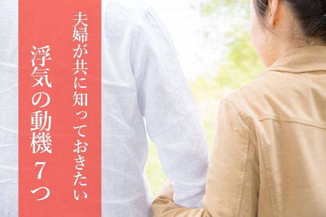 【重要】夫婦が共に知っておきたい浮気の動機7つ