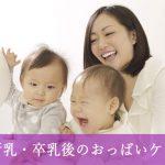 ママと赤ちゃん2人