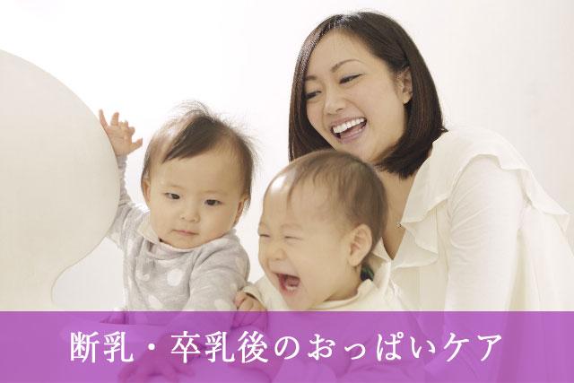 断乳・卒乳直後のママさんへ おっぱいケア・残乳ケアの方法
