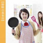 【掃除の基本⑬】鍋・鉄製フライパンとグリルをキレイにする方法
