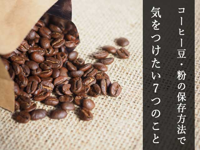 コーヒー豆・粉の保存方法で気をつけたい7つのこと【おすすめ容器】