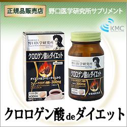 クロロゲン酸deダイエット