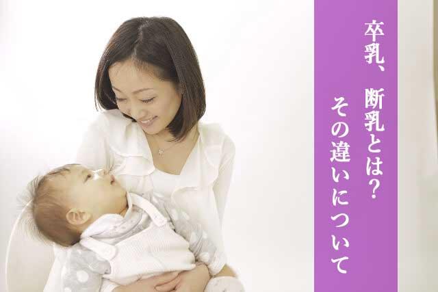 卒乳と断乳の違いって? 卒乳、断乳とは?
