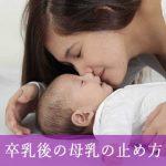 断乳したのに母乳が出続ける! 止め方と対処法