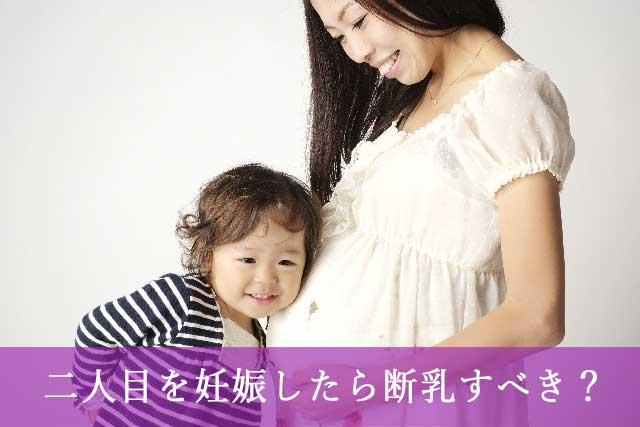 二人目を妊娠したら断乳すべき? 妊娠中の授乳について