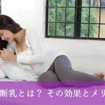【夜間断乳とは?】夜泣き対策に効果 夜だけ断乳して寝かしつけるメリット