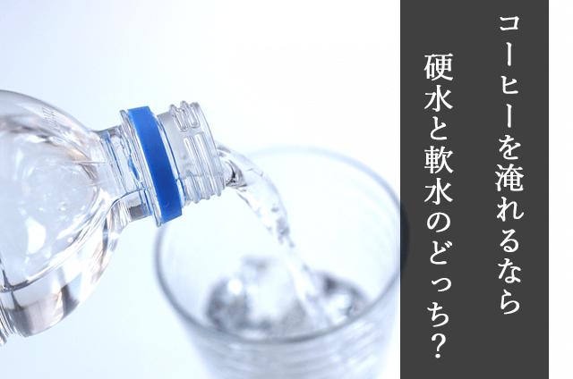 コーヒーを淹れるとき、硬水と軟水のどちらがいいのか
