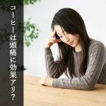 コーヒーは偏頭痛に効果アリ! 悪化させる場合もあるので要注意
